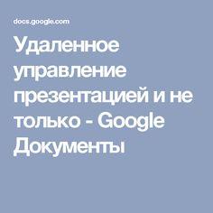 Удаленное управление презентацией и не только - Google Документы