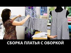 (2) Сборка расклешенного платья в полоску с оборкой Моделирование платья с разным направлением полос - YouTube