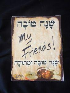 Fun DIY Book for Rosh Hashanah