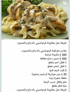فوتوشيني Pasta Dishes, Food Dishes, Main Dishes, Egyptian Food, E 500, Food Carving, Food Goals, Middle Eastern Recipes, Arabic Food