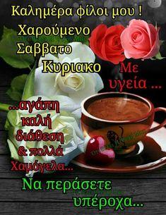 Good Night, Good Morning, Tableware, Greek, Decor, Good Day, Dekoration, Dinnerware, Decoration
