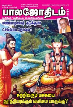 Balajothidam Tamil Magazine - Buy, Subscribe, Download and Read Balajothidam on your iPad, iPhone, iPod Touch, Android and on the web only through Magzter