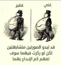 تأملوها °•♡☆° Arabic Jokes, Arabic Funny, Funny Arabic Quotes, Words Quotes, Me Quotes, Sayings, Citation Rap, Meaningful Pictures, Proverbs Quotes