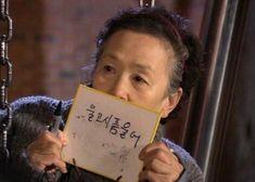 썸네일 이미지 Reaction Pictures, Funny Pictures, Please Love Me, Funny Jokes, Hilarious, K Meme, Korean Aesthetic, Learn Korean, Mood Pics