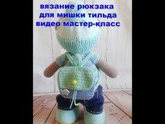 вязание рюкзака для мишки тильда видео мастер класс - YouTube