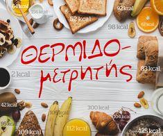 Είτε κάνετε δίαιτα είτε προσέχετε τη διατροφή σας, ο νέος θερμιδομετρητής του olivemagazine.gr θα σάς φανεί πολύ χρήσιμος! 5 2 Diet, Diet Tips, Vitamins, Recipies, Health Fitness, Bread, Ethnic Recipes, Food, Colored Pencils