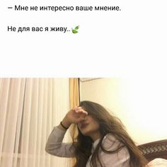 Цитаты Funny Emoji, In My Feelings, Just Love, Bff, Meant To Be, Like4like, Writing, Motivation, Face
