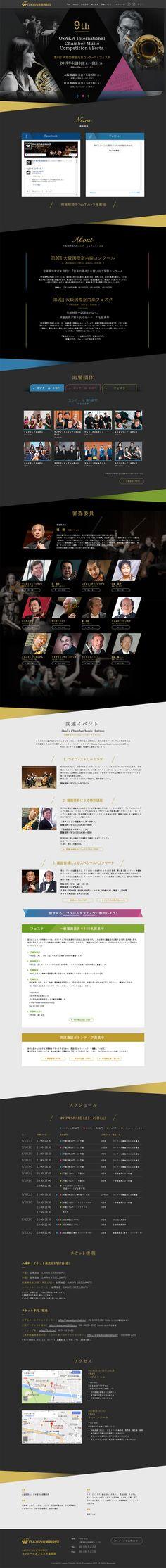 第9回大阪国際室内楽コンクール&フェスタ【サービス関連】のLPデザイン。WEBデザイナーさん必見!ランディングページのデザイン参考に(かっこいい系)