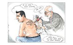 Σκίτσο του Ηλία Μακρή (09.05.17) | Σκίτσα | Η ΚΑΘΗΜΕΡΙΝΗ