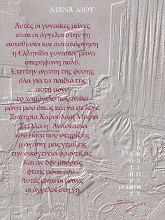 SPILIOTIS   SOTIRIS: ΜΑΝΑ  ΜΟΥ Shadows, Wordpress, Poetry, Quotes, Blog, Quotations, Darkness, Blogging, Poems