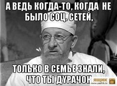 Funny Phrases, Funny Quotes, Life Quotes, Russian Humor, Aesthetic Words, Man Humor, Good Mood, Quotations, Fun Facts