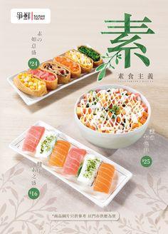 【爭鮮外帶壽司-素食主義】 – 爭鮮 (香港) Sushi Express (Hong Kong) Food Menu Design, Food Poster Design, Sushi Take Out, Sushi Menu, Dm Poster, Food Promotion, Food Banner, Fast Food Chains, Food Packaging