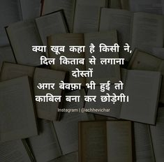 Hindi Motivational Quotes, Inspirational Quotes in Hindi - Brain Hack Quotes Hindi Quotes Images, Inspirational Quotes In Hindi, Osho Quotes On Life, Attitude Quotes, Secret Crush Quotes, Study Motivation Quotes, Study Quotes, Love My Parents Quotes, Gulzar Quotes