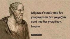 σωκρατης - Αναζήτηση Google Wise Man Quotes, Men Quotes, Famous Quotes, Philosophical Quotes, Greek Words, Writers Write, Picture Quotes, Quote Pictures, Greek Quotes