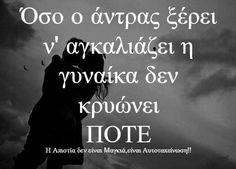 Α Α Wisdom Quotes, Life Quotes, Poetry Quotes, Quotes Quotes, Movie Quotes, Funny Quotes, Flirty Quotes For Him, Naughty Quotes, Clever Quotes