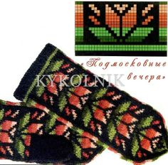 mittens, image only, no source Knitting Charts, Knitting Socks, Knitting Stitches, Hand Knitting, Knitted Mittens Pattern, Crochet Mittens, Knitted Gloves, Crochet Stitches Patterns, Crochet Chart