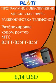 Программу для разблокировки любых телефонах