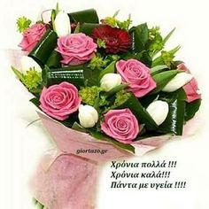 Name Day, Happy Birthday, Table Decorations, Flowers, Cards, Quotes, Dekoration, Happy Aniversary, Saint Name Day