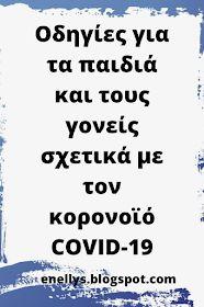 Οδηγίες για τα παιδιά και τους γονείς σχετικά με τον κορονοϊό COVID-19 About Me Blog, Education, Health, Check, Program Management, Salud, Learning, Teaching