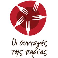 Sintages Η επίσημη εφαρμογή μαγειρικής της ιστοσελίδας sintagespareas.gr, η Sintages είναι εδώ για να δώσει μία νέα νότα στην κουζίνα σας.