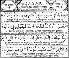 আল কোরান ও হাদিসের কথ, সরল সঠিক পথের কথা,  : Surah Al-Umazah Bengali translation and pronunciat...