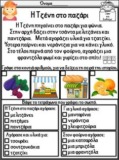 Alphabet Activities, Therapy Activities, Preschool Activities, Pediatric Physical Therapy, Greek Language, Speech Therapy, Pediatrics, Kids And Parenting, Teaching