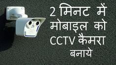 how make your mobile cctv camera http://catchhow.com