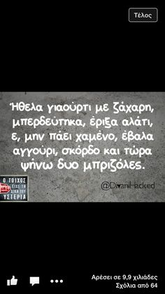 Γιαούρτι Funny Images, Funny Photos, Funny Greek Quotes, Clever Quotes, Greek Words, Have A Laugh, Just Kidding, Just For Laughs, Laugh Out Loud