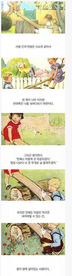 #인간관계 명언 #웃짤닷컴 Life Words, Korean Language, Wise Quotes, Daydream, Cool Words, Life Lessons, Life Is Good, Wisdom, Lettering