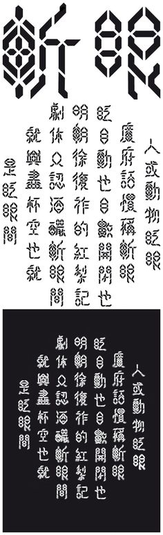Chinese Typography(experimental)    via  http://www.behance.net/gallery/Chinese-Typography(experimental)/6455391