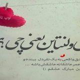 شادترین عکس های متن دار عاشقانه برای عشقم (4) - تــــــــوپ تـــــــــاپ