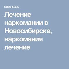Лечение наркомании в Новосибирске, наркомания лечение