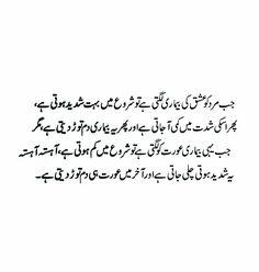 25 june💔.... mere ku nai kum howe....ziada hoti ja rehe hai.... 😖 Urdu Quotes, Poetry Quotes, Urdu Poetry, Quotations, Emoji Photo, Urdu Words, Deep Love, Woman Quotes, Philosophy