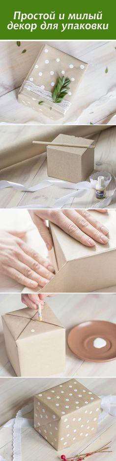 Очень простой и милый декор для упаковки #diy #pack #giftwrapping