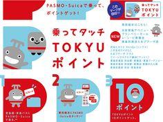 乗ってタッチTOKYUポイント | クレジットカードはTOP&カード 東急カード株式会社
