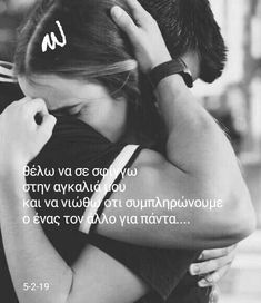 I Still Miss You, Just Love, New Press, Romantic Mood, Greek Words, Greek Quotes, Forever Love, Love Quotes For Him, Wisdom