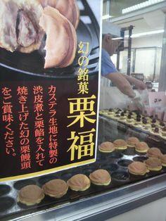 幻の銘菓の小布施栗菓製造「栗福」