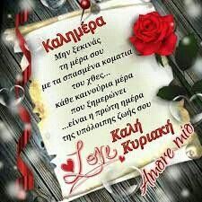 Good Night, Good Morning, Greek Quotes, Writing, Paracord, Mornings, Nighty Night, Buen Dia, Bonjour