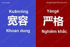How To Speak Chinese, Chinese Words, Chinese Language, Vocabulary, Japan, Learning, Moon Calendar, Studying, Teaching