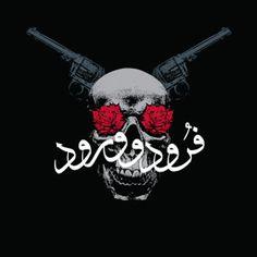 فرود وورود  Guns And Roses   Designed By Hadi Alaeddin .... @O.Daher, u may like these designs and products at @Jo Bedu