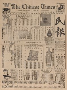 Chinese Times 1123059 enlargement_tcm16-41521.jpg 700×935 pixels