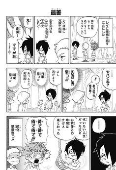 <毎週木曜更新!>「約ネバ」は真面目なサスペンス作品で、スピンオフコメディなんてやるはずがない。そう、思っていた——「約ネバ」アニメ放送記念特別連載!!笑撃のスピンオフ、開幕!! 1〜3話&最新2話分を公開中。 Neverland, Norman, Manga, Anime, Cards, Finding Neverland, Manga Comics, Cartoon Movies, Anime Music