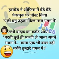 The Effective Pictures We Offer You About Funny Quotes about family A quality picture can tell you many things. You can find the most beautiful pictures that can be presented to you about Funny Quotes Funny Quotes In Hindi, Funny Mom Quotes, Jokes In Hindi, Funny Quotes For Teens, Jokes Quotes, Memes, Funny Work Jokes, Latest Funny Jokes, Funny School Jokes