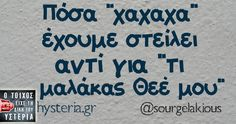 Funny Images, Funny Pictures, Funny Pics, Greek Quotes, True Words, Inner Peace, Funny Quotes, Jokes, Facts