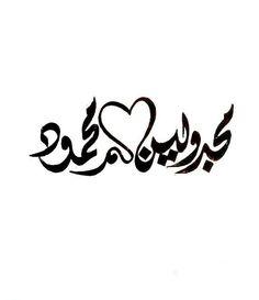 Custom Arabic calligraphy Two Names Design, Custom Arabic Names Writing for Print Arabic Calligraphy Design, Arabic Calligraphy Art, Arabic Design, Arabic Art, Lettering Design, Caligraphy, Write Arabic, Arabic Names, Arab Typography