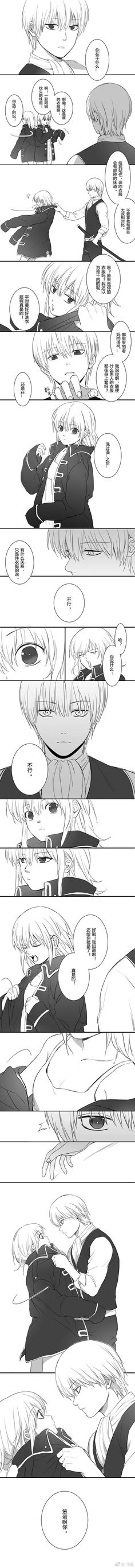 Sougo Okita x Kagura [OkiKagu] Manga Drawing, Manga Art, Anime Manga, Okikagu Doujinshi, Couple Manga, Gintama Wallpaper, Hakkenden, Cute Anime Couples, Anime Comics