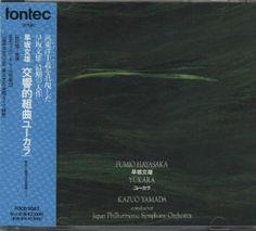早坂文雄:管弦楽曲集(2)交響的組曲「ユーカラ」山田一雄指揮, 新交響楽団 Humiwo (Fumio) Hayasaka