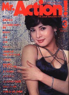Mr.ACTION! 1977年3月号(表紙:由美かおる) Show Magazine, Showa Period, Book Jacket, Gravure Idol, Classic Beauty, Pop Culture, Actresses, Actors, Celebrities