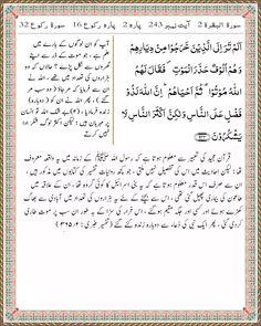 Para 2   Surah Al Baqarah 2   Ayat 243 Tafsir Al Quran, Math Equations