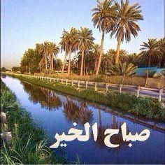 Urdu Image, Jumma Mubarak, Flower Wallpaper, Good Morning, Golf Courses, Places To Visit, River, Outdoor, Mornings